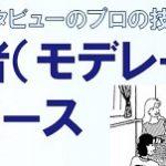 セミナーのお知らせ【司会者(モデレーター)速習コース】