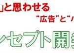 セミナーのお知らせ【表現コンセプト開発コース】