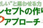 セミナーのお知らせ【商品コンセプトの作り方・ニーズアプローチ】