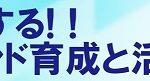 セミナーのお知らせ【成功する!!ブランド育成と活性化】