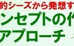 セミナーのお知らせ【商品コンセプトの作り方・シーズアプローチ】