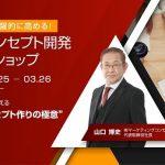 【3/25-26開催】商品コンセプト開発ワークショップのお知らせ