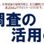セミナーのお知らせ【定性調査の活用の仕方】